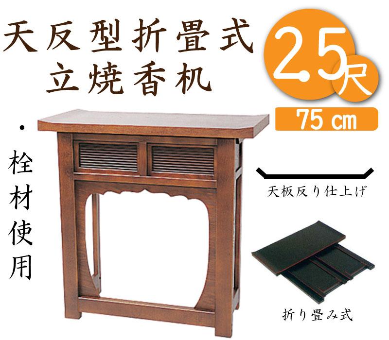 【栓材】天板反り型・折り畳み式焼香机2尺5寸(天板幅75cm)