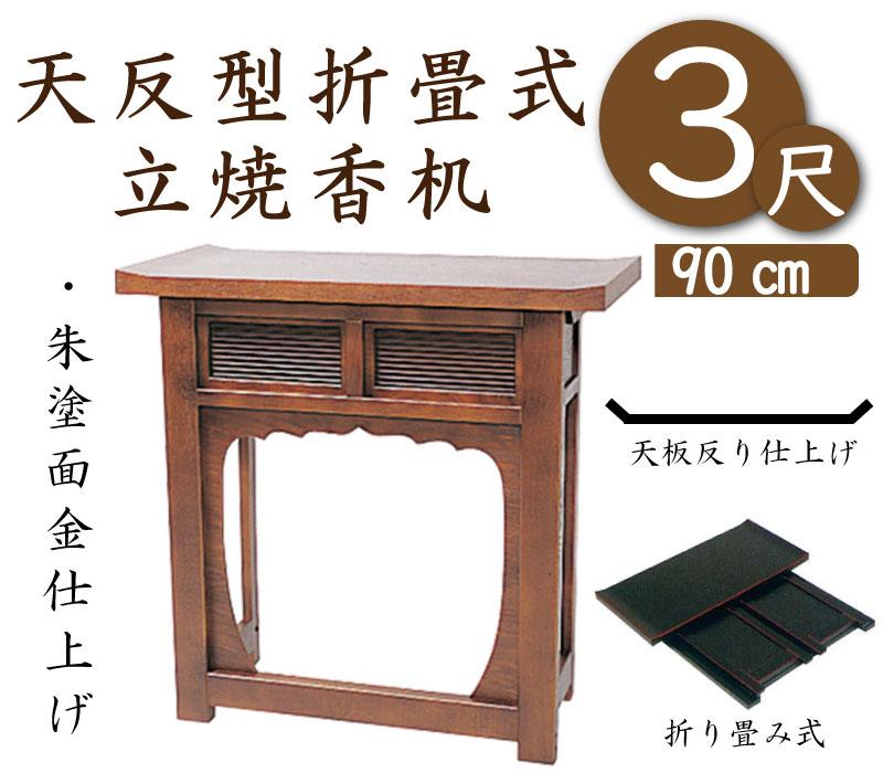 【栓材】天板反り型・折り畳み式焼香机3尺(天板幅90cm)