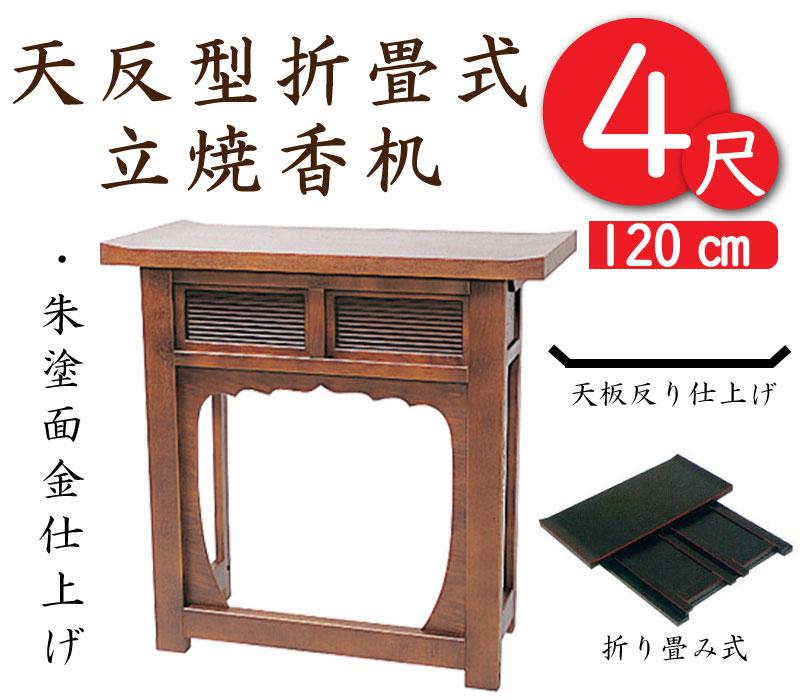 【栓材】天板反り型・折り畳み式焼香机4尺(天板幅120cm)
