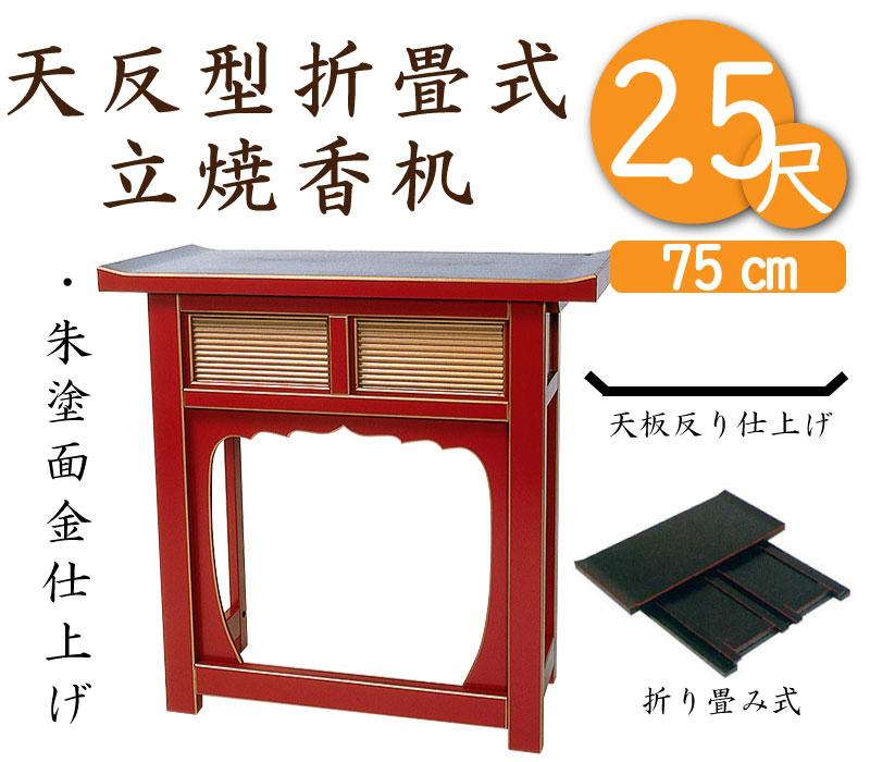 【朱塗り】天板反り型・折り畳み式焼香机2尺5寸(天板幅75cm)