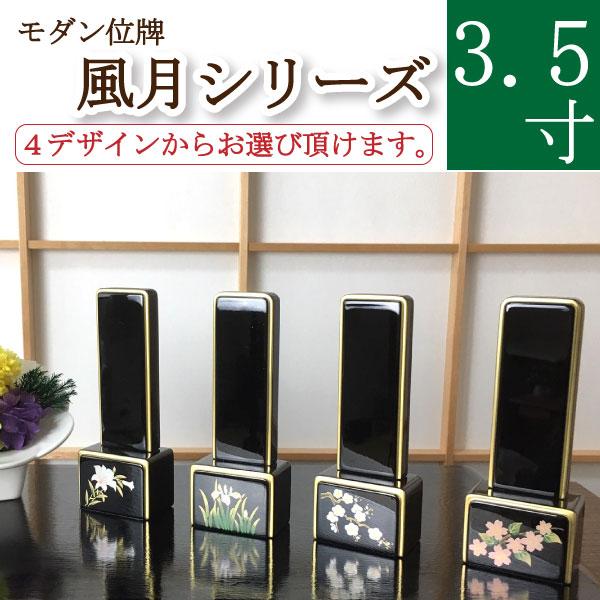 モダン位牌(蒔絵入り)風月シリーズ3.5寸