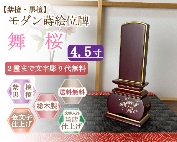 蒔絵位牌【紫檀・黒檀】舞桜 4.5寸