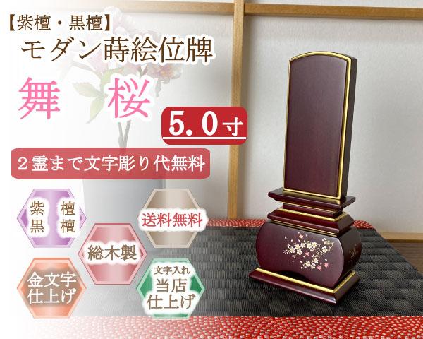 蒔絵位牌【紫檀・黒檀】舞桜 5.0寸