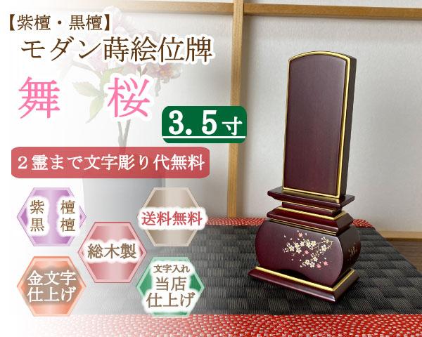 蒔絵位牌【紫檀・黒檀】舞桜 3.5寸