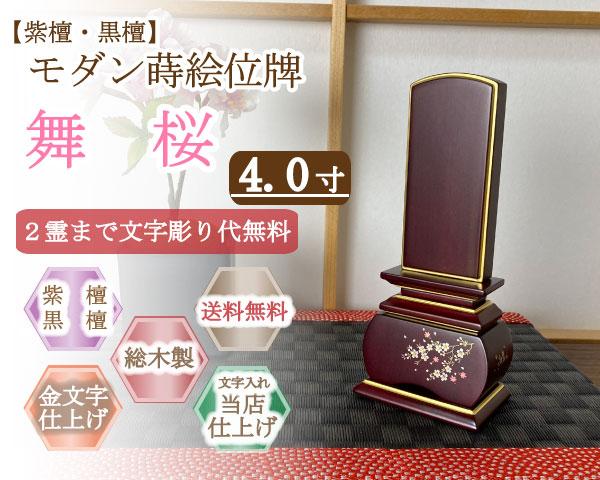 蒔絵位牌【紫檀・黒檀】舞桜 4.0寸