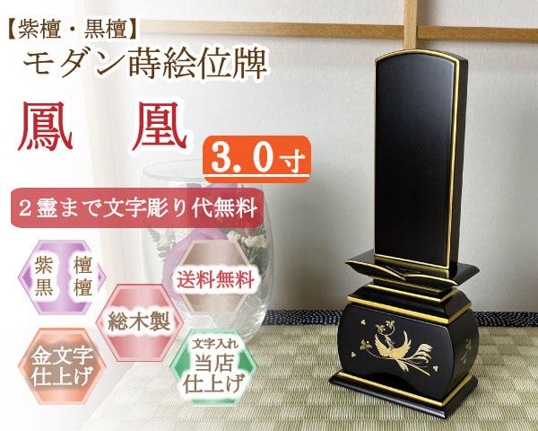 日本最大の 蒔絵位牌【紫檀・黒檀】鳳凰 3.0寸, オトベチョウ 45391c66