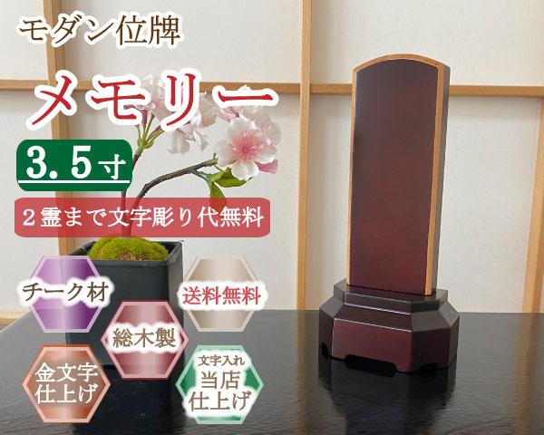 家具調位牌 メモリー(ワイン色・黒)3.5寸