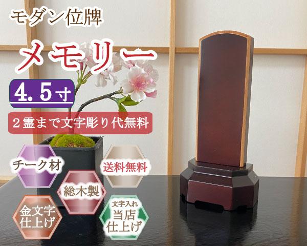 家具調位牌 メモリー(ワイン色・黒)4.5寸