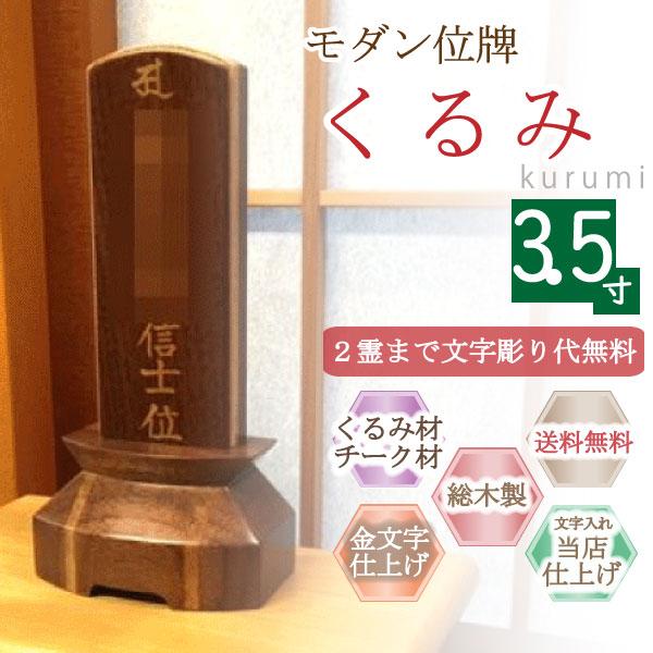 家具調位牌 くるみ(クルミ材・チーク材)3.5寸