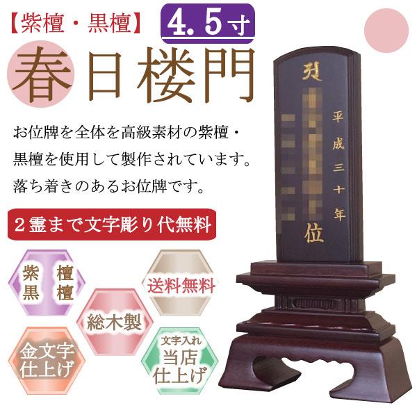 唐木位牌【紫檀・黒檀】春日楼門4.5寸