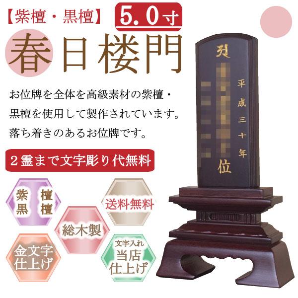唐木位牌【紫檀・黒檀】春日楼門5.0寸