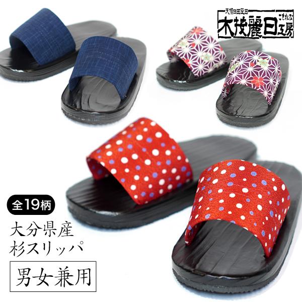 日田杉 黒塗り スリッパ 男女兼用 24.5~25.5cm