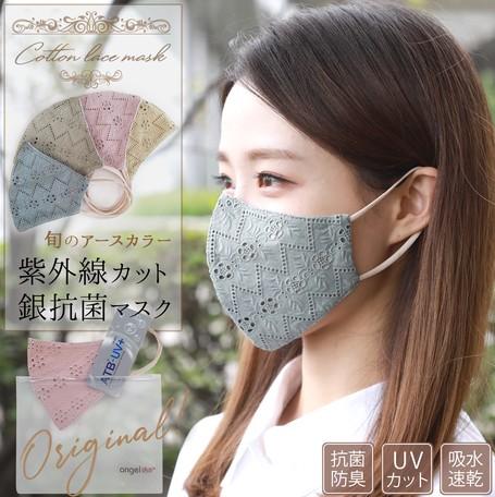 おしゃれ 洗える マスク
