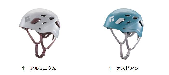 ブラックダイヤモンド ヘルメット BD12020 ハーフドームウィメンズ HALF DOME HELMET - WOMEN'S クライミングヘルメット アルパインクライミング用ヘルメット 登山用ヘルメット 防護帽