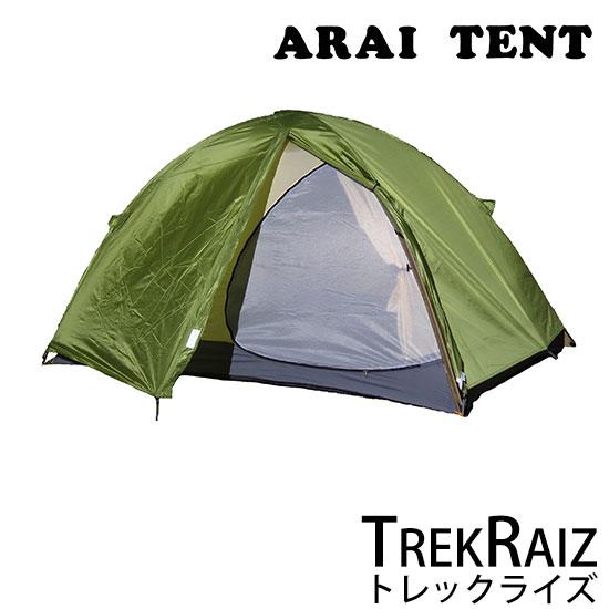 アライテント ARI021 (フォレストグリーン) トレックライズ (2) 2~3人 トレックライズ2 山岳テント ツーリングテント 山用テント ライペンテント RIPENテント