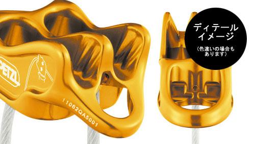 ペツル D17 ルベルソ(4) REVERSO ルベルソ4 ビレイデバイス ディッセンダー ロッククライミング 登攀器具 クライミングギア シングルロープ≧8.9mm ダブル/ツインロープ≧7.5mm スタッフ写真付