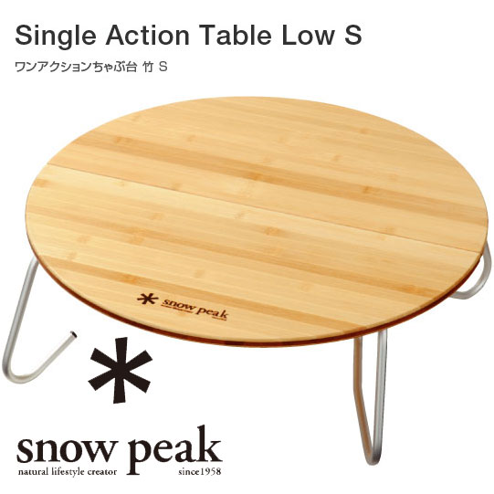 スノーピーク ワンアクションちゃぶ台竹S LV-070T テーブル Single Action Table Low S, かごや e875f2ef