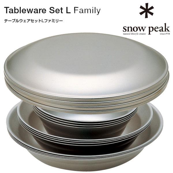スノーピーク キャンプ食器 TW-021F テーブルウェアセット(Lファミリー) テーブルウェア キャンプ/バーベキュー用食器 アウトドア用食器 皿/カップ スタッキング