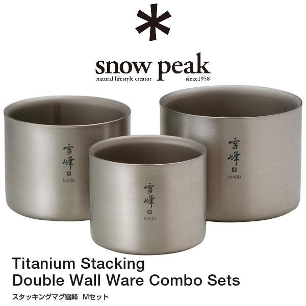 SNOW PEAK露营餐具TW-136堆积啤酒杯雪山峰(M套餐)