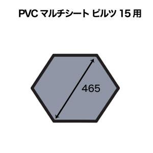 キャンパルジャパン 取寄 シート 1415 PVCマルチシート ピルツ15用 テントシート キャンプ用 オガワキャンパル