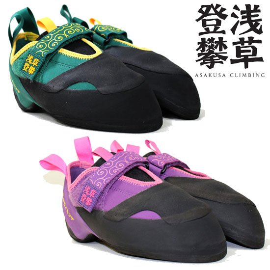 浅草クライミング TSURUGI Green TSURUGI Purple ASAKUSA171103 ツルギグリーン ツルギパープル ユニセックス/男女兼用