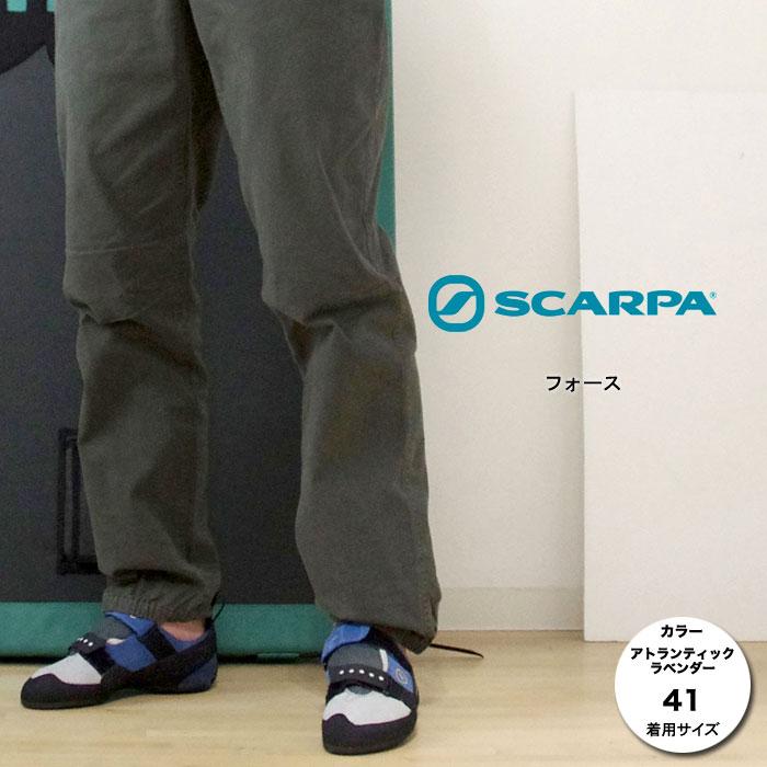 スカルパ クライミングシューズ SC20030 フォース スポーツクライミングシューズ アルパインクライミングシューズ ボルダリングシューズ エントリーモデル スタッフ写真付