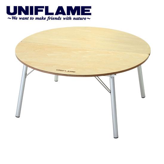 ユニフレーム 取寄 テーブル 680681 ラウンドZATAKU 座卓 円卓