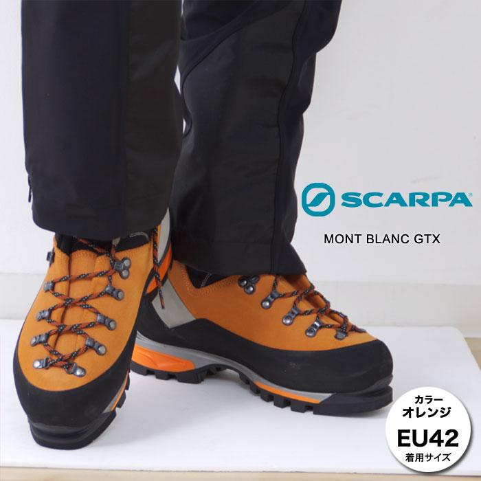 スカルパ モンブランGTX SC23200 メンズ/男性用 登山靴 MONT BLANC GTX オレンジ スタッフ写真付