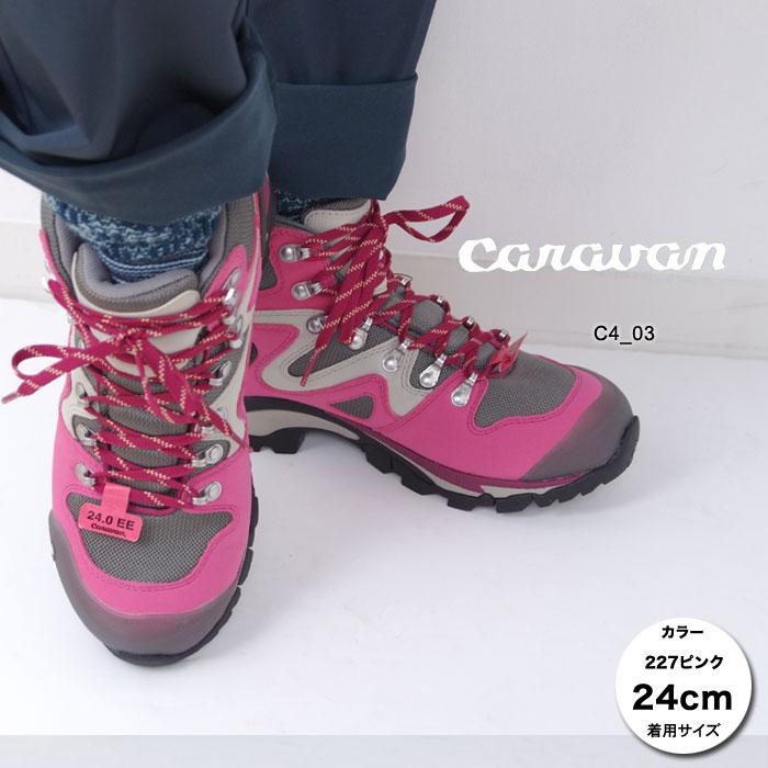 キャラバン C4_03 CRVN0010403 レディース/女性用 登山靴 22.5cm~25cm ウォールナッツ ピンク ターコイズ スタッフ写真付