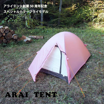 Model of the 50th anniversary of Arai tent air rise ARI058 (Japanese crested ibis color & kompas | Rakuten Global Market: Model of the 50th anniversary of ...