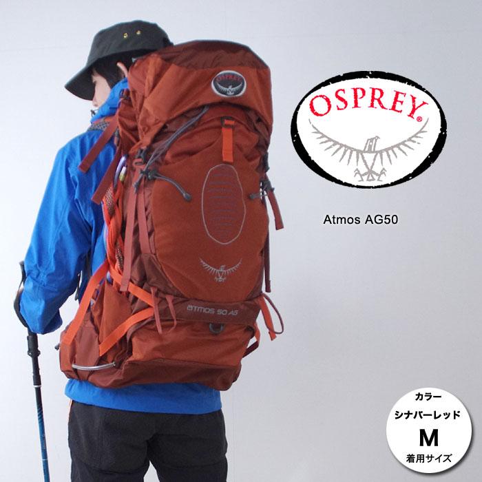オスプレー ザック OS50191 アトモスAG50 Atmos AG50 トレッキングザック 登山用リュックサック ハイキングパック バックパック オスプレイ正規取扱店 スタッフ写真付