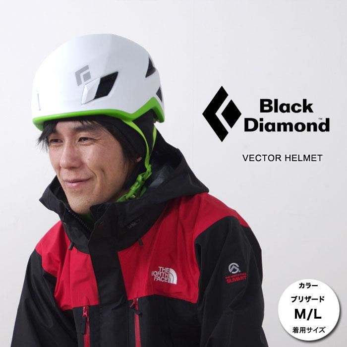 [キャッシュレス5%還元対象]ブラックダイヤモンド ベクター BD12030 VECTOR HELMET スタッフ写真付