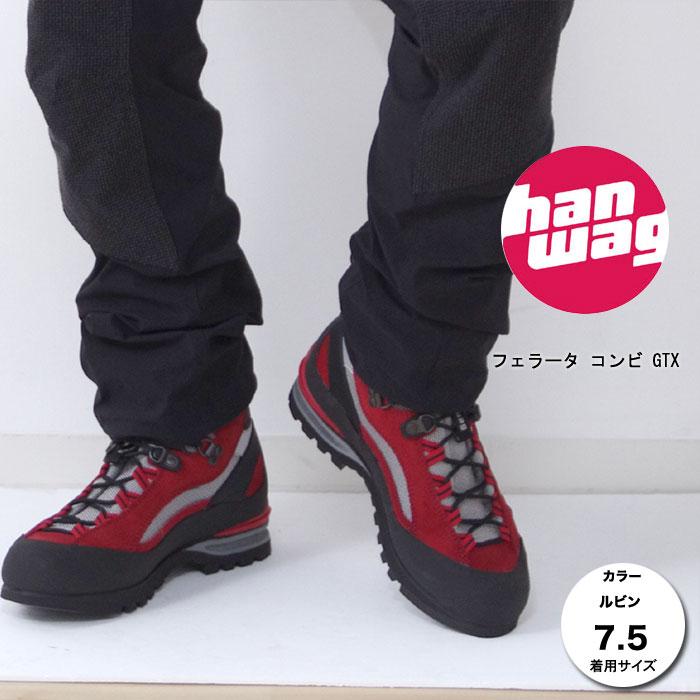 ハンワグ 登山靴 hanwag001 (ルビン)フェラータ コンビ GTX トレッキングシューズ ライトアルパインブーツ 厳冬期以外4シーズン対応 メンズ/男性用 スタッフ写真付