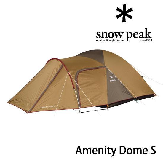 スノーピーク アメニティドームS SDE-002RH テント Amenity Dome S