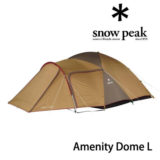 スノーピーク アメニティドーム SDE-003RH アメニティドームL Amenity Dome L
