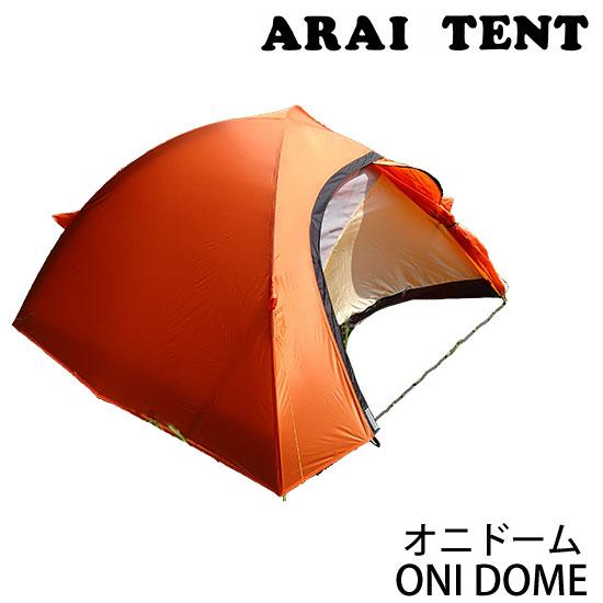 アライテント ARI062 オニドーム 2 2 (2人用) 前室付テント 山用テント 山岳テント (2人用) ツーリングテント 山用テント ライペンテント RIPENテント, 荻町:2f5adfa0 --- officewill.xsrv.jp