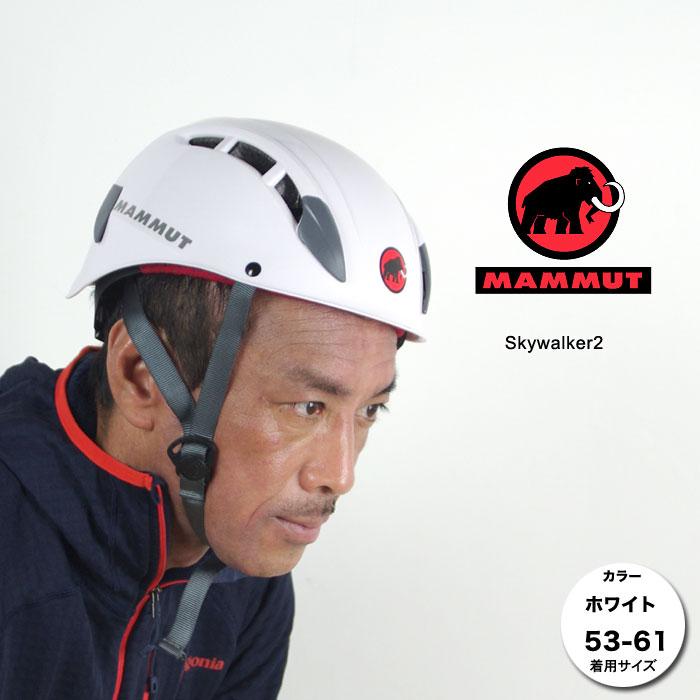 マムート ヘルメット 2220-00050 スカイウォーカー2 Skywalker2 マウンテニアリング スタッフ写真付