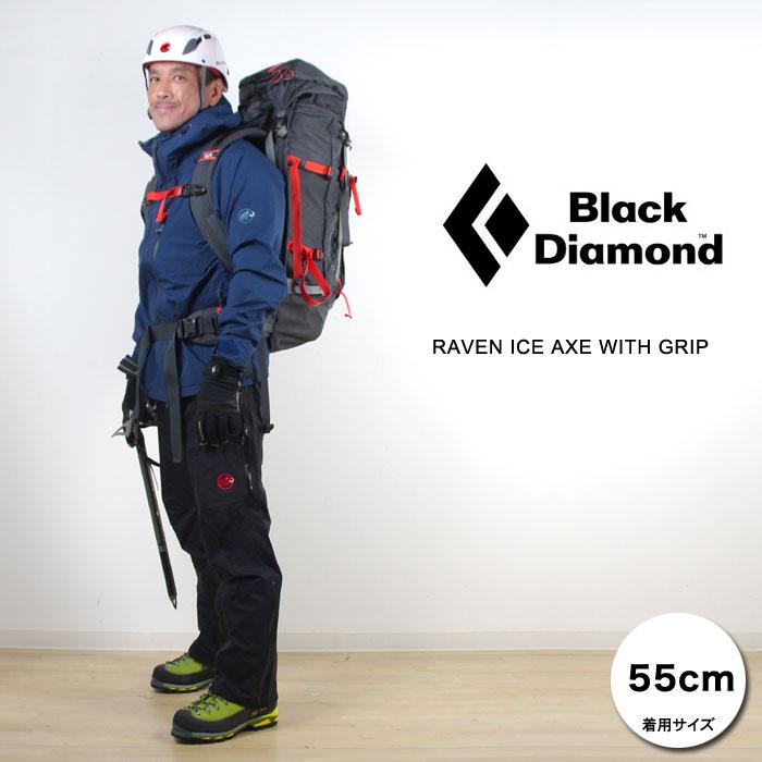 ブラックダイヤモンド ピッケル BD31023 レイブンウィズグリップ RAVEN ICE AXE WITH GRIP 冬山登山用アックス 冬山登山用ピッケル 冬山登山用アイスアックス スタッフ写真付