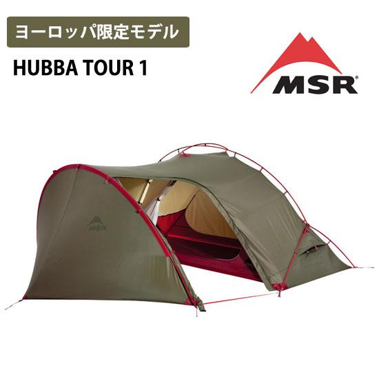 MSR ハバツアー1 ヨーロッパ限定モデル MSR37549 テント グリーン HUBBA TOUR 1 EUROPE LIMITED