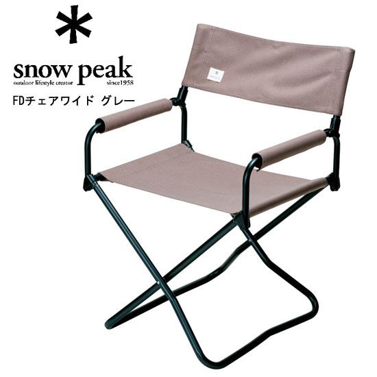 スノーピーク FDチェアワイド グレー LV-077GY チェア FD Chair Wide Gray 2018年新商品