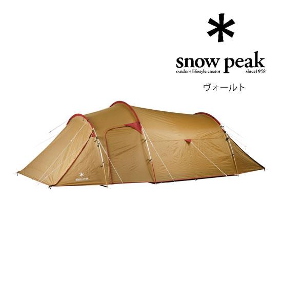 スノーピーク ヴォールト SDE-080 テント