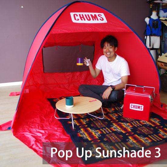 チャムス ポップアップサンシェード3 CH62-1208 シェード Pop Up Sunshade 3 2018年春夏新作