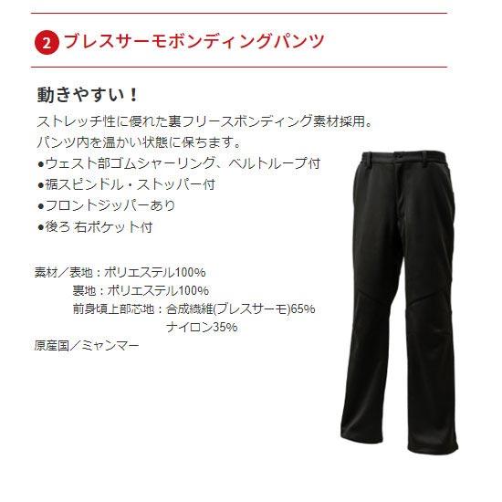 ミズノ2018年ミズノブレスサーモ体感セット52JH755メンズ/男性用