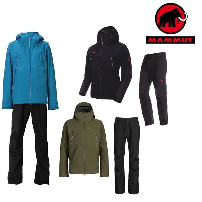 マムート クライメイトレインスーツAFメン 1010-26551 メンズ/男性用 レイン CLIMATE Rain -Suit AF Men アジアンフィット 2020年春夏