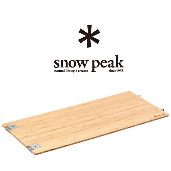 スノーピーク テーブル CK-117T マルチファンクションテーブル竹(ロング) アイアングリルテーブル ※セットするには脚が2本必要