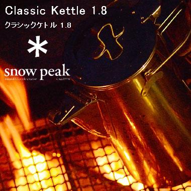 スノーピーク ケトル CS-270 クラシックケトル1.8 ケトル ヤカン やかん 湯沸かし