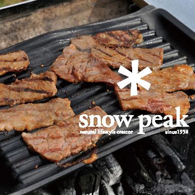 スノーピーク 鉄板 GR-015 鋳鉄グリドルハーフ 燕三条極薄鋳鉄 BBQ/バーベキュー 鉄板料理/野外料理 焼き面波型デザイン 収納ケース アウトドアクッキング/野外料理