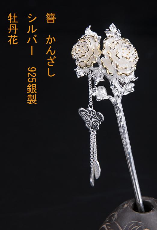 かんざし 簪 シルバー 925銀 s925  牡丹 花 かんざし 簪 シルバー 925銀 s925   牡丹 花
