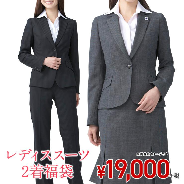 【オールシーズン】レディススーツ2着セット福袋 レディース スーツ レディーススーツ ビジネス スーツ スーツ