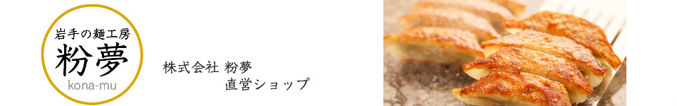岩手の麺工房粉夢:冷麺 餃子 じゃじゃ麺 焼きうどん 男の冷麺 餃子 盛岡 チヂミ